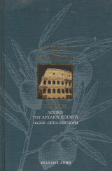 Ιστορία των Ελλήνων, τόμος 26 Λεξικό του αρχαίου κόσμου όαξης - Ώστια ή όστιουμ