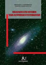 Εισαγωγή στην φυσική των αστρικών συστημάτων