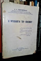 Η Ψυχολογία του Πολέμου [1946]