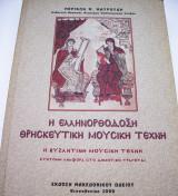 Η Ελληνορθόδοξη θρησκευτική μουσική τέχνη