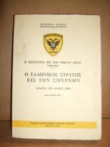 Η Εκστρατια Εισ Μικραν Ασια  1919-1922  Σμυρνη ( Μαιοσ 1919 - Μμαιοσ  1920)