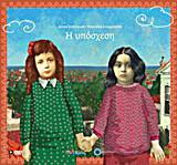 Η υπόσχεση. Το βιβλίο περιέχει και dvd με την αφήγηση της ιστορίας σε τρεις γλώσσες (ελληνικά, τούρκικα, αγγλικά)