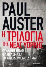 Η τριλογία της Νέας Υόρκης