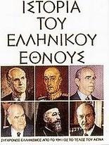 Ιστορία του Ελληνικού Έθνους
