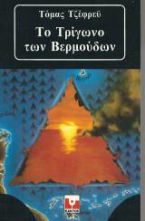Το τρίγωνο των Βερμούδων