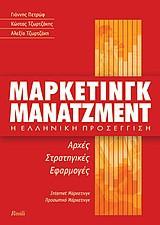 Μάρκετινγκ μάνατζμεντ