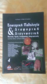 Εσωτερική παθολογία - διαφορικη διαγνωστικη - 5η έκδοση -1η ελληνικη εκδοση