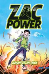 Zac power 9 - δράση στον αέρα