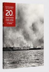 Ελλάδα, 20ος αιώνας 1920 - 1930, Α' τόμος