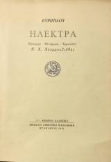 Ευριπίδου Ηλέκτρα