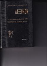 Λεξικό αγγλοελληνικό και ελληνοαγγλικό εμπορικών, τραπεζικών και χρηματο-οικονομικών όρων