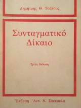 Συνταγματικό Δίκαιο (τρίτη έκδοση)