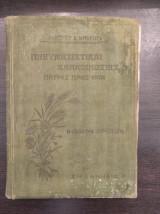 Πνευματιστικαί ανακοινώσεις - Βιβλίον πρώτον
