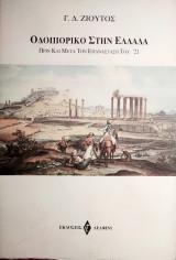 Οδοιπορικό στην Ελλάδα πριν και μετά την Επανάσταση του '21