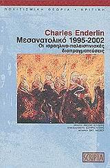 Μεσανατολικό 1995-2002