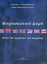 Μικροσκοπική δομή ιστών και οργάνων του σώματος