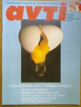 Αντι τευχος 413