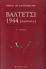 Βαλτέτσι 1944