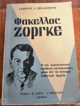 Φάκελος Ζόργκε
