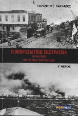 Η μικρασιατική εκστρατεία (1912 - 1922)  (Από το έπος στην τραγωδία) (Γ' μέρος)