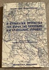 Η Ευρωπαϊκή Προοπτική των Χωρών της Κεντρικής και Ανατολικής Ευρώπης