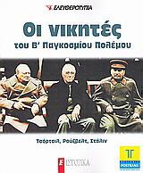 Οι νικητές του Β' Παγκοσμίου Πολέμου: Τσόρτσιλ, Ρούζβελτ, Στάλιν