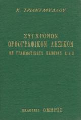 Σύγχρονον Ορθογραφικόν Λεξικόν με γραμματικούς κανόνας κλπ