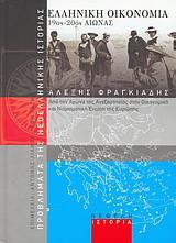 Ελληνική οικονομία 19ος-20ός αιώνας
