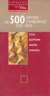 Οι 500 χρυσές συμβουλές του vita