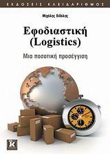 Εφοδιαστική (Logistics)