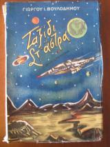 Ταξιδι στ αστρα.μυθιστορημα του 1957