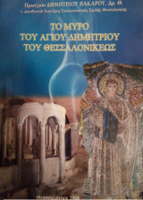 Το Μύρο Του Αγίου Δημητρίου Του Θεσσαλονικέως