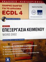 Πλήρης οδηγός για το δίπλωμα ECDL 4 Ενότητα 3-Επεξεργασία κειμένου Word 2002