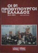 Οι 91 Πρωθυπουργοί της Ελλάδας 1843-2003