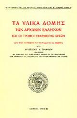 Τα υλικά δομής των αρχαίων Ελλήνων και οι τρόποι εφαρμογής αυτών