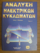 Ανάλυση ηλεκτρικών κυκλωμάτων (τόμος Α)