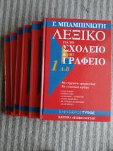 Λεξικό για το σχολείο και το γραφείο (6 τόμοι)