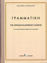 Γραμματική Της Αρχαίας Ελληνικής Γλώσσης  δια τας κατωρας τάξεισ των Γυμνασίων  Αχιλλέως Τζαρτζάνου Σκληροδετη Εκδοση