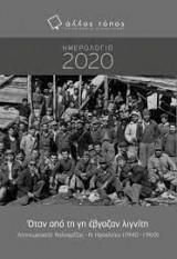 Όταν από τη γη έβγαζαν λιγνίτη - Ημερολόγιο 2020