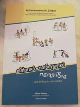 Αθλητικά - παιδαγωγικά παιχνίδια: Από τη θεωρία στην πράξη (έκδ. 2η)