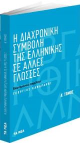Η Διαχρονική Συμβολή Της Ελληνικής Σε Άλλες Γλώσσες (2 Τόμοι)