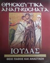 ΙΟΥΔΑΣ, ΤΟ ΑΙΩΝΙΟ ΣΥΜΒΟΛΟ ΤΗΣ ΠΡΟΔΟΣΙΑΣ