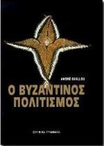 Ο ΒΥΖΑΝΤΙΝΟΣ ΠΟΛΙΤΙΣΜΟΣ (ΧΑΡΤΟΔΕΤΗ ΕΚΔΟΣΗ)