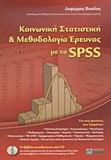 Κοινωνική στατιστική και μεθοδολογία έρευνας με το SPSS