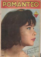 Ρομάντσο τεύχος 969