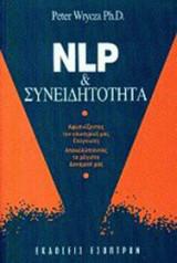 NLP και συνειδητότητα