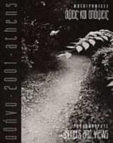 ΑΘΗΝΑ 2001- ΦΩΤΟΓΡΑΦΙΚΕΣ ΟΨΕΙΣ ΚΑΙ ΑΠΟΨΕΙΣ