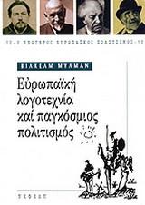 Ευρωπαϊκή λογοτεχνία και παγκόσμιος πολιτισμός