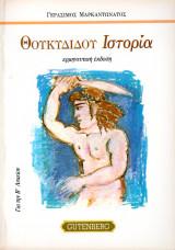 Θουκυδίδου Ιστορία