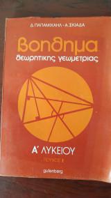 Βοήθημα Θεωρητικής Γεωμετρίας Α' Λυκείου Τεύχος 1